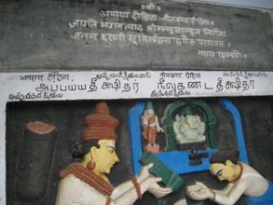 Apppayya Dīkṣita handing a book to Nīlakaṇṭha Dīkṣita, Rameśvaram.